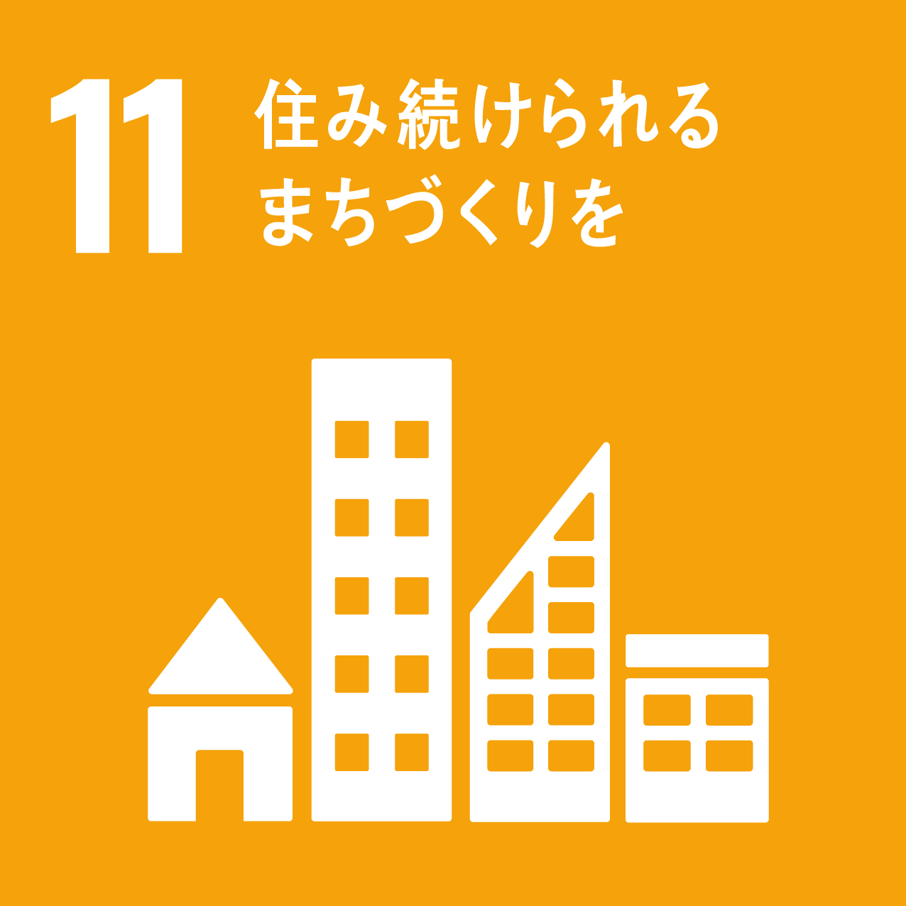 sdg_icon_11_ja_2 | 河田フェザー株式会社